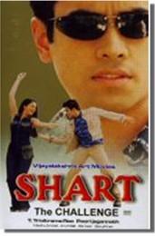 Shart movie